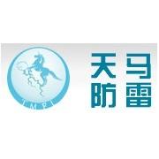 云南天马防雷工程有限公司