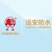 云南远安防水工程有限公司
