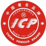 中国国际名牌发展协会