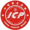 中国国际名牌发展协会绿色环保首选品牌认定