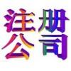 注册云南内资公司