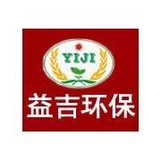 云南益吉环保工程有限公司