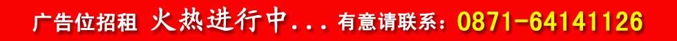 云南建设网广告位招租