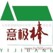 台湾意极棒铝型材有限公司云南商务部
