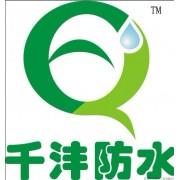 昆明千沣防水工程有限公司