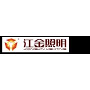 昆明江金照明工程有限公司