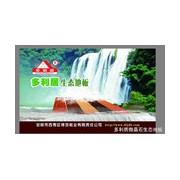 多利居微晶石生态地板云南营销总部