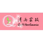 昆明清雨家政服务有限公司