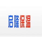 昆明市官渡区启隆五金交电经营部(启隆保温)
