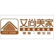 香港艾尚美家(云南)建材有限公司
