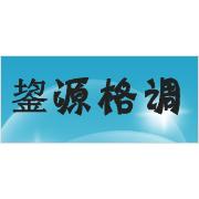 昆明鋆源格调布艺饰品公司