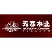 云南天森木业有限公司