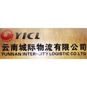 云南城际物流有限公司