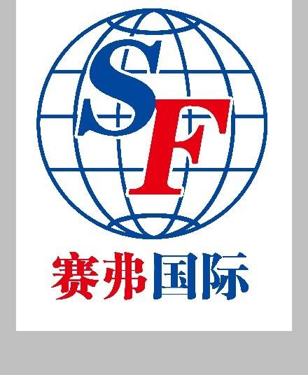 深圳市赛弗国际货运代理有限公司