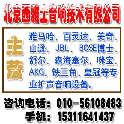 北京西雅士音响技术有限公司