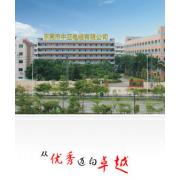 东莞市中亚电缆有限公司