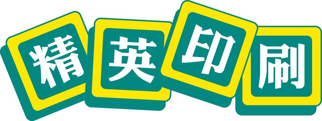 深圳市精英印刷有限公司