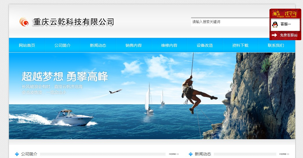 重庆云乾科技有限公司