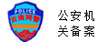 云南网警备案