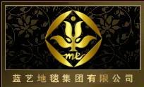 蓝艺地毯集团有限公司云南分公司