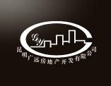 昆明广远房地产开发有限公司