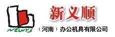 新义顺(河南)办公机具有限公司昆明分公司