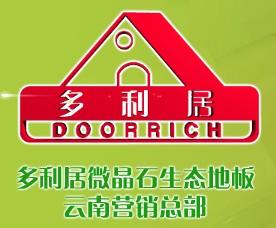 安顺市西秀区博吉板业有限责任公司