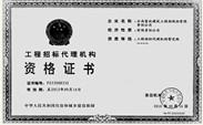 云南富林建设工程招投标有限责任公司