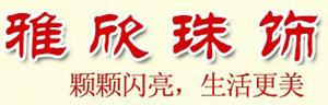 云南雅欣珠饰制造厂