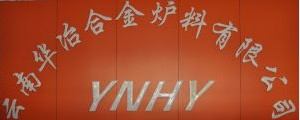 云南华冶合金炉料有限公司