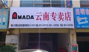云南彤海贸易有限公司