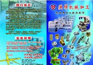 昆明市五华区洪祥机械设备配件经营部