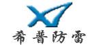 云南希普防雷工程有限公司