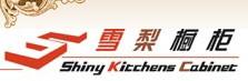 上海雪梨厨柜装饰制品有限公司云南办事处