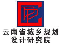 云南省城乡规划设计研究院