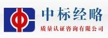 北京中标经略质量认证咨询有限公司昆明代表处