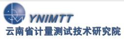 云南省计量测试技术研究院