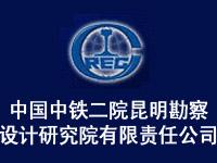 中国中铁二院昆明勘察设计研究院有限责任公司