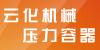 云南化工机械有限公司