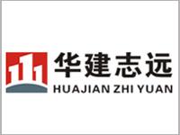 云南华建志远建筑装饰工程有限公司