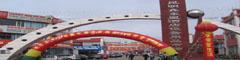 鑫东盟酒店设备用品市场