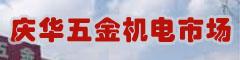 庆华五金机电市场