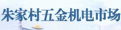 朱家村五金机电市场