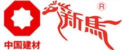 中建材宁国新马耐磨材料有限公司
