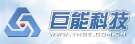 云南巨能科技发展有限公司