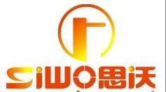 深圳市思沃智能科技有限公司